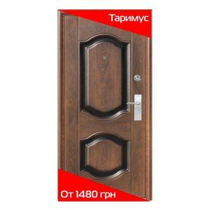 Входные двери Таримус Групп Николаев