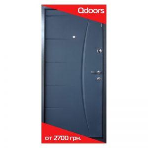 Входные двери Qdoors