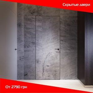 Двери скрытого монтажа Николаев